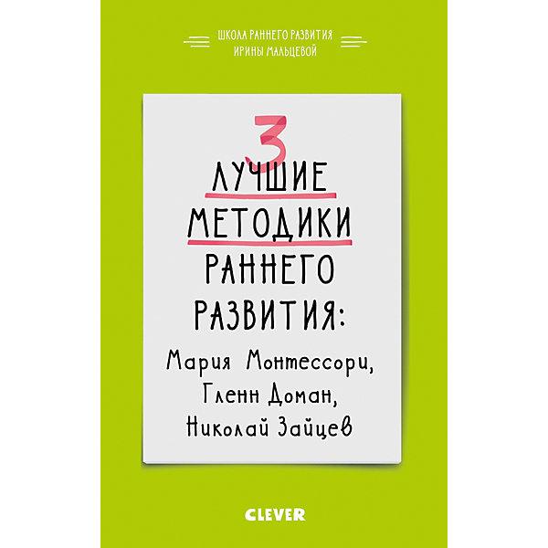 Купить 3 лучшие методики раннего развития, И. Мальцева, Clever, Латвия, Унисекс