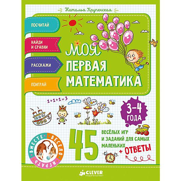 Купить 45 весёлых игр и заданий для самых маленьких Моя первая математика 3-4 года, Н. Крупенская, Clever, Россия, Унисекс