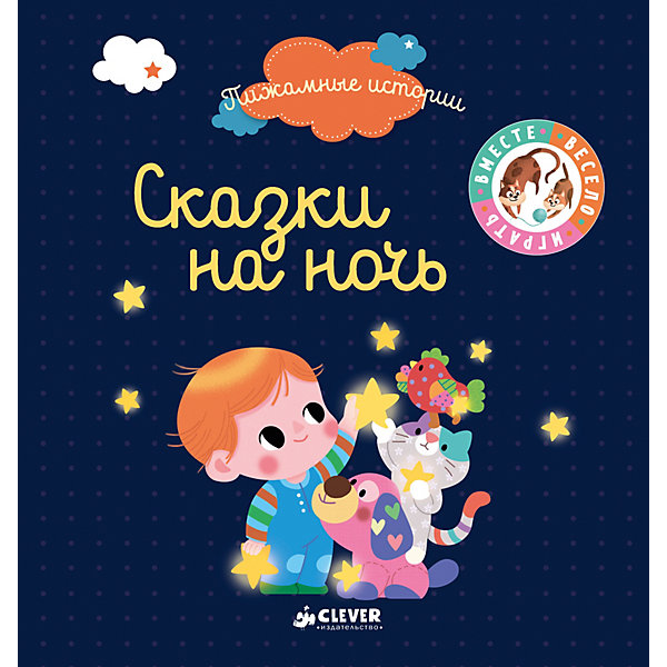 Купить Пижамные истории Сказки на ночь , Clever, Латвия, Унисекс