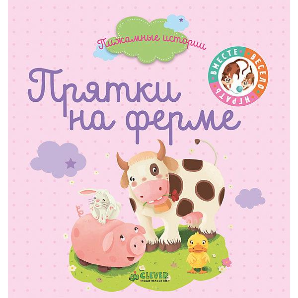 Купить Пижамные истории Прятки на ферме , Clever, Латвия, Унисекс