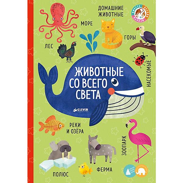 """Clever Первая книга малыша """"Животные со всего света"""", О. Уткина"""