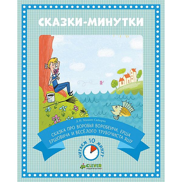 Сказки-минутки Сказка про Воробья Воробеича, Ерша Ершовича и весёлого трубочиста Яшу, Д. Н. Мамин-СибирякВесенняя коллекция<br>Характеристики:<br><br>• возраст: от 3 лет;<br>• материал: бумага;<br>• ISBN: 978-5-906838-83-4; <br>• количество страниц: 32;<br>•автор:  Мамин-Сибиряк Дмитрий Наркисович;<br>• художник: Шароватова Наталья;<br>• вес: 76 гр;<br>• размер: 21х17х0,8  см;<br>• страна: Россия;<br>• издательство: Clever.<br><br>Книга «Сказки-минутки. Сказка про Воробья Воробеича, Ерша Ершовича и весёлого трубочиста Яш» - это замечательный сборник сказок для чтения детям перед сном. Чтение перед сном - один из самых важных и приятных моментов в воспитании ребенка, повод для общения и создания хорошего настроения. Наши яркие иллюстрированные книжечки, вошедшие в серию Сказки-минутки, помогут вам провести это время с максимальной пользой и удовольствием. <br><br><br>Книгу «Сказки-минутки. Сказка про Воробья Воробеича, Ерша Ершовича и весёлого трубочиста Яш» можно купить в нашем интернет-магазине.<br>Ширина мм: 210; Глубина мм: 170; Высота мм: 5; Вес г: 80; Возраст от месяцев: 0; Возраст до месяцев: 36; Пол: Унисекс; Возраст: Детский; SKU: 7940134;