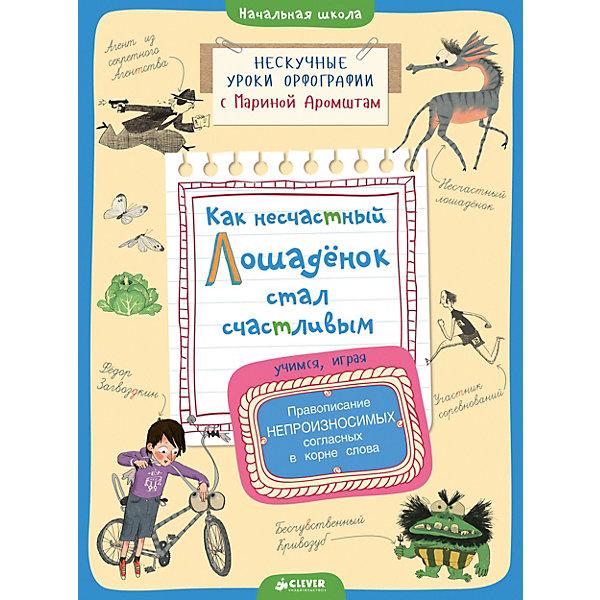Правописание непроизносимых согласных в корне слова Как несчастный лошадёнок стал счастливым, М. АромштамВесенняя коллекция<br>Характеристики:<br><br>• возраст: от 7 лет;<br>• материал: бумага;<br>• ISBN:  978-5-906899-26-2;  <br>• автор: Аромштам М.;<br>• количество страниц: 64;<br>• вес: 235 гр;<br>• размер: 29х21,5х0,5 см;<br>• страна: Россия;<br>• издательство: Clever.<br><br>Книга «СвШ. Как несчастный лошадёнок стал счастливым. Правописание непроизносимых согласных в корне слова»  подойдет для детей от 7 лет. В каждой книге Марины Аромштам одна очень важная орфограмма, одна волшебная сказка (в ней орфограмма представлена так ярко, что не запомнить ее невозможно!) и увлекательные задания и упражнения. Дети читают смешные волшебные истории, играя, выполняют упражнения — а правила усваиваются, грамотность растет, оценки улучшаются<br><br>Книгу «СвШ. Как несчастный лошадёнок стал счастливым. Правописание непроизносимых согласных в корне слова» можно купить в нашем интернет-магазине.<br>Ширина мм: 290; Глубина мм: 215; Высота мм: 5; Вес г: 235; Возраст от месяцев: 84; Возраст до месяцев: 132; Пол: Унисекс; Возраст: Детский; SKU: 7940140;