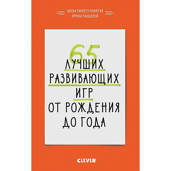 Купить 65 лучших развивающих игр от рождения до года, И. Мальцева, Clever, Латвия, Унисекс