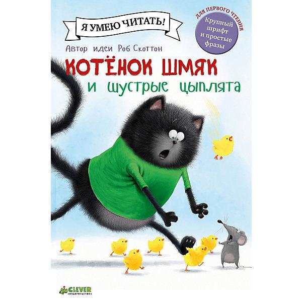 Clever Сказки Котенок Шмяк и шустрые цыплята, Р. Скоттон