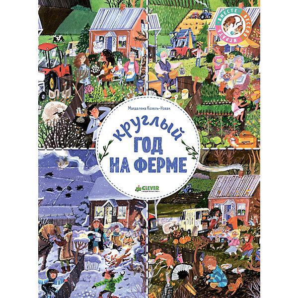 Clever Книжка-картинка Круглый год на ферме, М. Козель-Новак цена