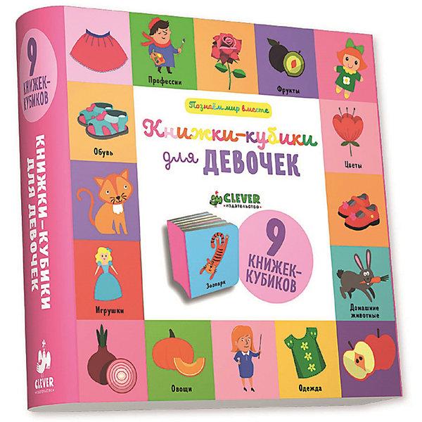 Набор книжек-кубиков Для девочек 9 книжек, О. УткинаПервые книги малыша<br>Характеристики:<br><br>• возраст: от 0 лет;<br>• материал: бумага;<br>• ISBN:  978-5-00115-215-6; <br>• количество страниц: 72;<br>• автор: Уткина О.;<br>• вес: 572  гр;<br>• размер: 16,2х17,5х4,2  см;<br>• страна: Россия;<br>• издательство: Clever.<br><br>Книга «9 книжек-кубиков. Книжки-кубики для девочек» позволит легко и быстро выучить новые слова и познакомиться с окружающими предметами. Кубики сопровождаются иллюстрациями и названиями одежды и игрушек, цветов и домашних животных, всем, что окружает юных читательниц. Изучайте вместе части лица и тела, одежду и обувь, семью и профессии, играйте с кубиками и объясняйте ребенку значение изображенных в книге предметов, и вы скоро заметите, как быстро малышка запомнит все новые слова. <br><br>Книгу «9 книжек-кубиков. Книжки-кубики для девочек» можно купить в нашем интернет-магазине.<br>Ширина мм: 180; Глубина мм: 162; Высота мм: 30; Вес г: 539; Возраст от месяцев: 0; Возраст до месяцев: 36; Пол: Женский; Возраст: Детский; SKU: 7940174;