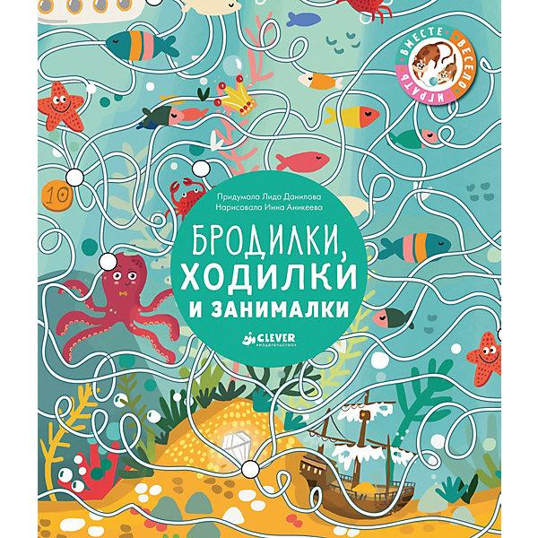 Бродилки, ходилки и занималки, Л. Данилова CLEVER