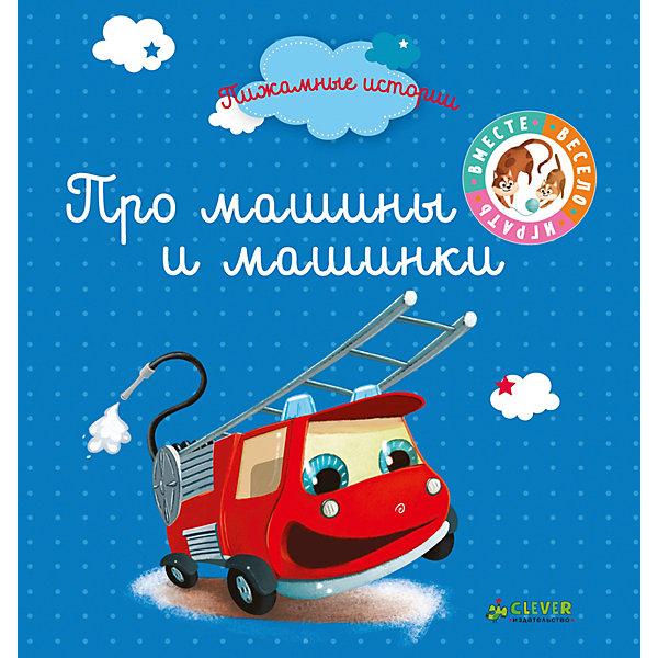 Купить Пижамные истории Про машины и машинки , Clever, Латвия, Унисекс
