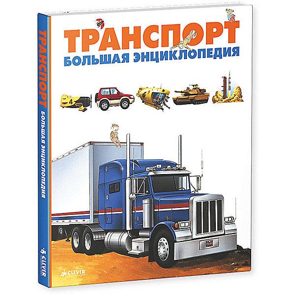 Clever Большая энциклопедия Транспорт clever энциклопедия раскладушка как это придумали