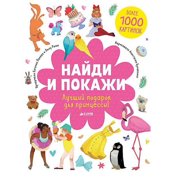 Clever Найди и покажи Лучший подарок для принцессы!, Е. Попова попова е найди и покажи лучший подарок для принцессы более 1000 картинок