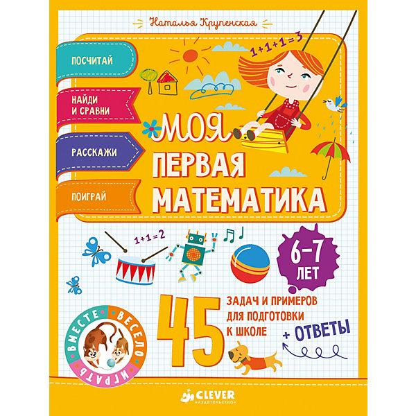 45 весёлых игр и заданий для самых маленьких Моя первая математика 6-7 лет, Н. КрупенскаяТесты и задания<br>Характеристики:<br><br>• тип игрушки: книга;<br>• возраст: от 6 лет;<br>• материал: бумага;<br>• ISBN: 978-5-00115-311-5;<br>• количество страниц: 80;<br>• автор: Крупенская Н.;<br>• тематика: познавательная литература для дошкольников;<br>• вес: 270 гр;<br>• размер: 19х14,5х1,5 см;<br>• страна: Россия;<br>• издательство: Clever.<br><br>Книга «ВВИ. Моя первая математика» - сборник логических заданий, придуманных для детей дошкольного возраста. Решая забавные задачи в рисунках, ребенок тренирует ключевые навыки, позволяющие подготовиться к школе. Малышу будет предложено посчитать, найти и сравнить, рассказать и поиграть. А удобный формат блокнота позволяет брать его с собой и занимать ребенка в поездке или в очереди.<br><br>Задания подобраны методистами так, что они идеально соответствуют возрасту детей. На каждой страничке - интересное задание, сформулированное понятными малышу словами, и веселый рисунок к нему. Перевернув же страничку, ребенок найдет ответы на каждый вопрос. А еще увидит новые забавные рисунки.<br><br>Книгу «ВВИ. Моя первая математика» можно купить в нашем интернет-магазине.<br>Ширина мм: 190; Глубина мм: 145; Высота мм: 15; Вес г: 270; Возраст от месяцев: 84; Возраст до месяцев: 132; Пол: Унисекс; Возраст: Детский; SKU: 7940202;