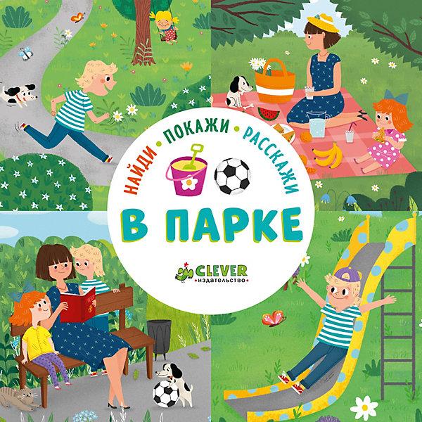 Clever Найди, покажи, расскажи. В парке, О. Уткина clever книжка найди и покажи малыш я умею одеваться спокойной ночи clever