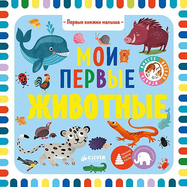Clever Первые книжки малыша Мои первые животные, О. Уткина мои первые друзья животные
