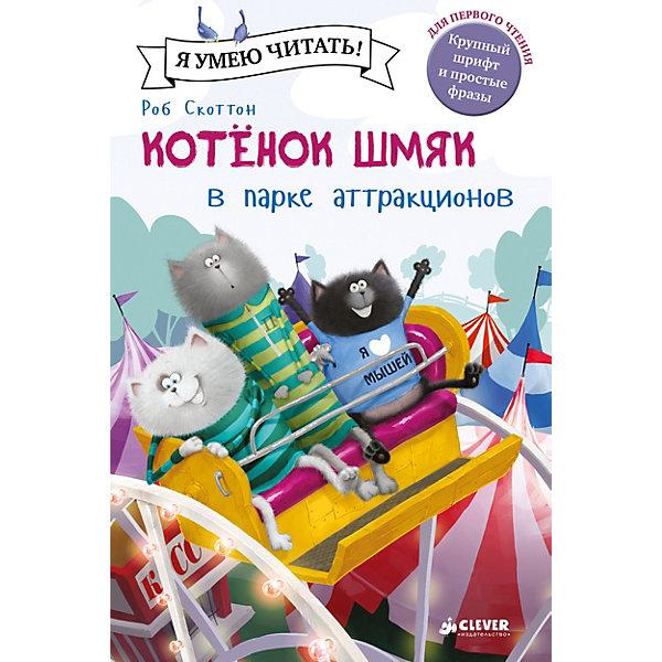 Clever Сказки Котенок Шмяк в парке аттракционов, Р. Скоттон