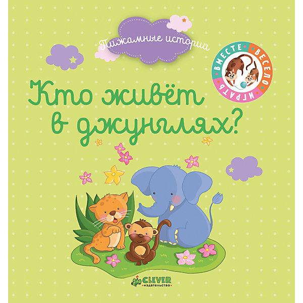 Купить Пижамные истории Кто живёт в джунглях? , Clever, Латвия, Унисекс