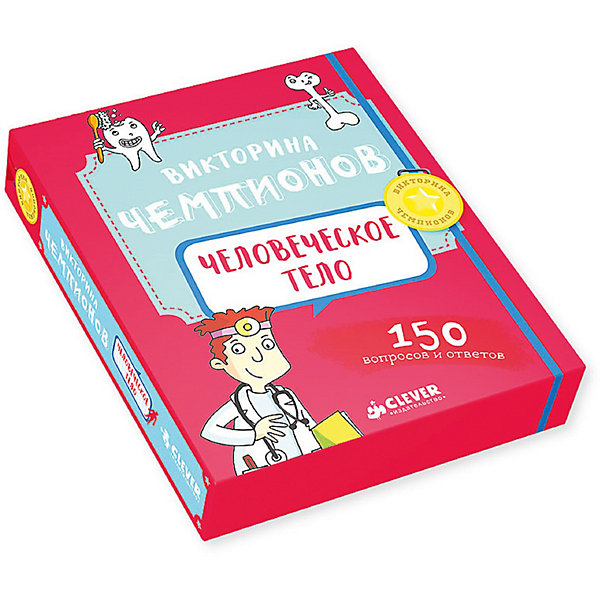 Clever Викторина чемпионов Время играть!, Человеческое тело clever книга 7 семей время играть с 5 лет