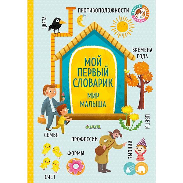Первая книга малыша Мой первый словарик, О. УткинаПервые книги малыша<br>Характеристики:<br><br>• тип игрушки: книга;<br>• возраст: от 0 лет;<br>• материал: бумага;<br>• ISBN: 978-5-001152-89-7; <br>• количество страниц: 128;<br>• автор: Уткина О.;<br>• вес: 410 гр;<br>• размер: 28,4х21,2х1 см;<br>• страна: Россия;<br>• издательство: Clever.<br><br>Книга «ВВИ. Большая книга малыша. Книжки-картонки. Мой первый словарик. Мир малыша» входит в коллекцию «Вместе весело играть». Научите ребенка новым словам с помощью красочного визуального словаря «Мой первый словарик». Каждый разворот этой занимательной книги посвящен отдельной теме, и это захватывающая обучающая игра. Плотные страницы из картона, крупные картинки, закругленные углы, безопасные для детских ручек, — мы сделали все, чтобы малыш с радостью познавал мир.<br><br>Книгу «ВВИ. Большая книга малыша. Книжки-картонки. Мой первый словарик. Мир малыша» можно купить в нашем интернет-магазине.<br>Ширина мм: 295; Глубина мм: 205; Высота мм: 20; Вес г: 570; Возраст от месяцев: 0; Возраст до месяцев: 36; Пол: Унисекс; Возраст: Детский; SKU: 7940280;