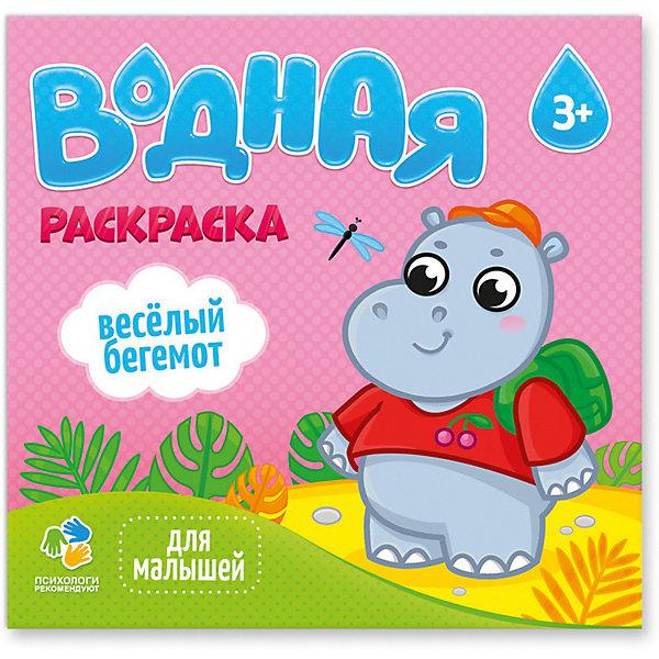 ГеоДом Раскраска водная Издательство Геодом Для малышей Веселый бегемот геодом пазл для малышей животные курочка