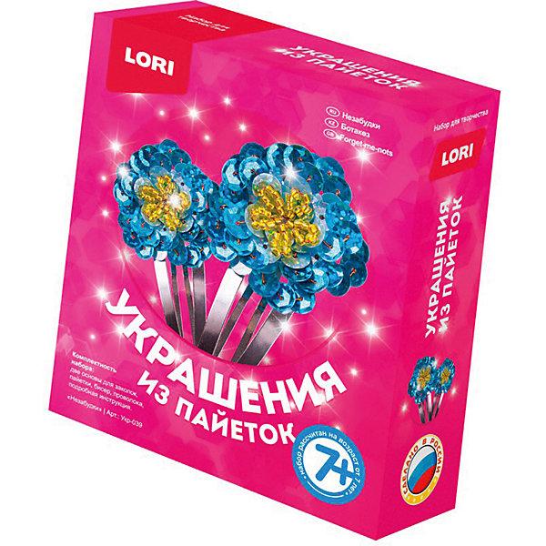 Набор для создания украшений из пайеток LORI Заколки НезабудкиКартины пайетками<br>Характеристики:<br><br>• возраст: от 7 лет<br>• в наборе: 2 заколки, пайетки, бисер, проволока, подробная инструкция.<br>• упаковка: картонная коробка<br>• размер упаковки: 11,3х4х13,5 см.<br>• вес: 55 гр.<br><br>Набор для творчества «Незабудки» из серии «Украшения из пайеток» от производителя LORI (ЛОРИ) позволит девочке создать оригинальные заколки клипсы, украшенные мерцающими незабудками.<br><br>В комплект входят основы для заколок, разноцветные пайетки, бисер, проволока и подробная инструкция.<br><br>Девочка будет увлечена процессом создания ярких заколок, которые придут ее облику неповторимый вид.<br><br>Набор Украшения из пайеток. Заколки Незабудки LORI (ЛОРИ) можно купить в нашем интернет-магазине.<br>Ширина мм: 40; Глубина мм: 135; Высота мм: 113; Вес г: 55; Цвет: синий/оранжевый; Возраст от месяцев: 84; Возраст до месяцев: 2147483647; Пол: Унисекс; Возраст: Детский; SKU: 7960910;