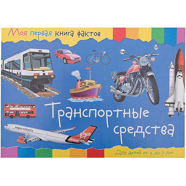 Фото - ND Play Энциклопедия Моя первая книга фактов Транспортные средства конструктор nd play автомобильный парк 265 608