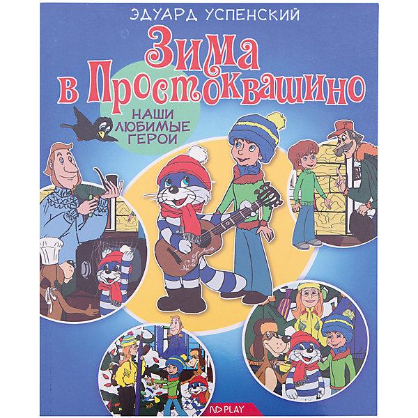 Сказки Наши любимые герои Зима в ПростоквашиноСоветские мультфильмы<br>Характеристики:<br><br>• возраст: от 4 лет;<br>• материал: бумага;<br>• ISBN: 9785001070238;<br>• количество страниц: 48 (офсет);<br>• иллюстрации: цветные;<br>• вес: 125 гр;<br>• размер: 20х0,3х25,3 см;<br>• бренд: ND Play.<br><br>Книга «Наши любимые герои. Зима в Простоквашино» - это новая встреча с любимыми героями! Вы узнаете, как живется в Простоквашино зимой и как там встречают Новый год. Прочитаете о том, как поссорились кот Матроскин и Шарик, а почтальон Печкин пытался их помирить, как папа и Дядя Федор отправились в Простоквашино на машине и застряли в снегу, и как после долгих приключений все собрались под нарядной елкой.<br><br>Книгу «Наши любимые герои. Зима в Простоквашино» можно купить в нашем интернет-магазине.<br>Ширина мм: 200; Глубина мм: 3; Высота мм: 253; Вес г: 125; Возраст от месяцев: 48; Возраст до месяцев: 96; Пол: Унисекс; Возраст: Детский; SKU: 7965476;