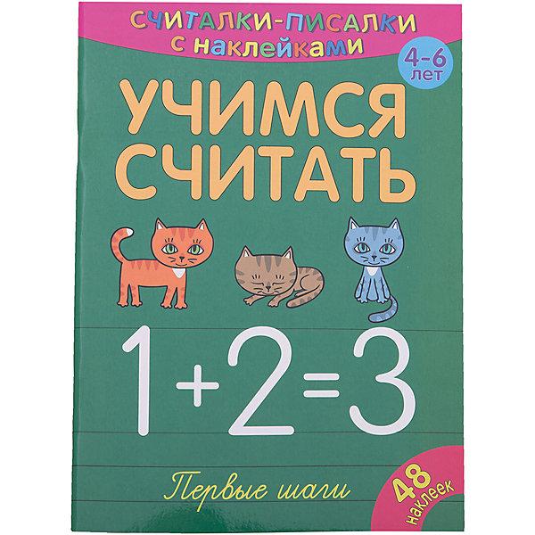 Считалки-писалки Учимся считать Первые шагиМатематика<br>Характеристики:<br><br>• возраст: от 5 лет;<br>• материал: бумага;<br>• ISBN: 9785001071464;<br>• количество страниц: 24;<br>• иллюстрации: цветные;<br>• вес: 80 гр;<br>• размер: 16,5х0,3х23,5 см;<br>• бренд: ND Play.<br><br>Книга «Считалки-писалки. Учимся считать. Первые шаги» поможет ребёнку освоить написание букв, цифр и основы счёта. Информация подана поэтапно, доступно, с закреплением пройденного. Ребёнок учится в игре, не уставая и не скучая. Наглядное знакомство с цифрами и числами Прописи цифр соответствуют российским образовательным стандартам. Игровые задания с наклейками и раскрасками - чтобы учиться было весело.<br><br>Книгу «Считалки-писалки. Учимся считать. Первые шаги» можно купить в нашем интернет-магазине.<br>Ширина мм: 165; Глубина мм: 3; Высота мм: 235; Вес г: 75; Цвет: разноцветный; Возраст от месяцев: 60; Возраст до месяцев: 84; Пол: Унисекс; Возраст: Детский; SKU: 7965558;