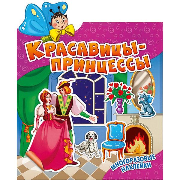 Фото - ND Play Книжка с наклейками Наклеюшки Красавицы-принцессы конструктор nd play автомобильный парк 265 608
