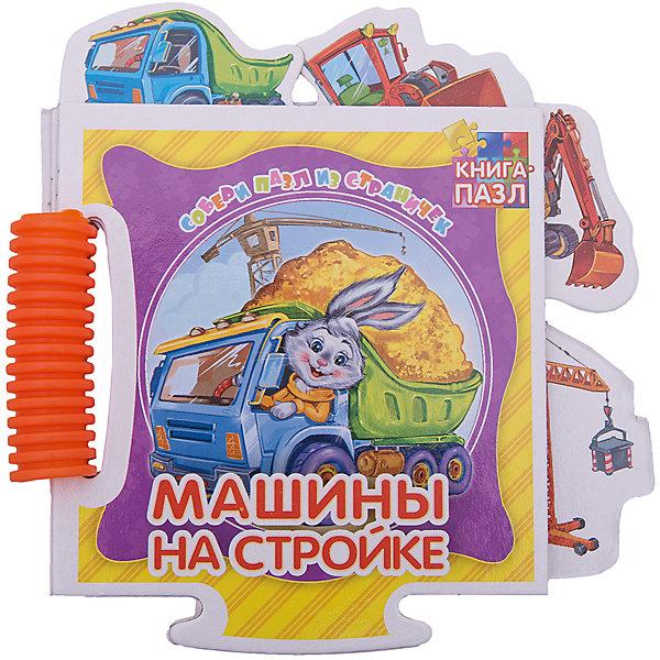 ND Play Книга-пазл Машины на стройке