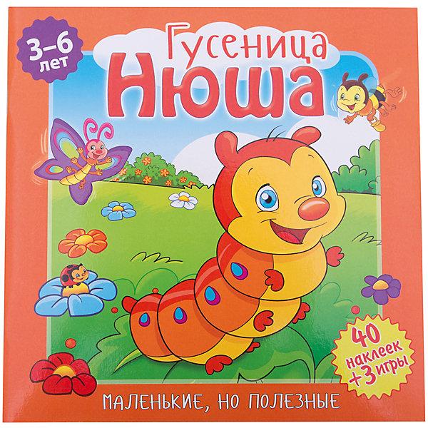 ND Play Рассказы с наклейками Маленькие, но полезные Гусеница, Нюша