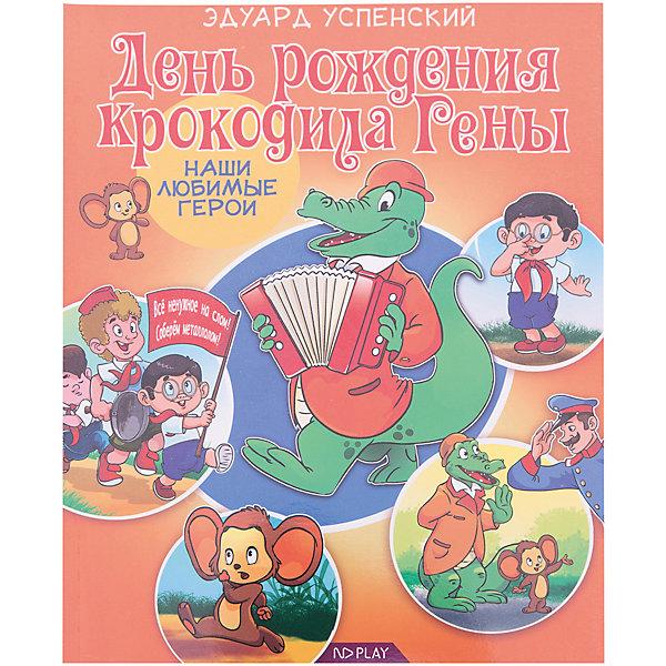 Сказки Наши любимые герои День рождения крокодила ГеныСказки<br>Характеристики:<br><br>• возраст: от 4 лет;<br>• материал: бумага;<br>• ISBN: 9785001070252;<br>• количество страниц: 48 (офсет);<br>• иллюстрации: цветные;<br>• вес: 125 гр;<br>• размер: 20х0,3х25,3 см;<br>• бренд: ND Play.<br><br>Книга «Наши любимые герои. День рождения крокодила Гены» - это новая встреча с любимыми героями! Вы узнаете, как крокодил Гена провел свой лучший день рождения, а помог ему в этом, конечно, Чебурашка. Прочитаете о том, как Чебурашка летал на вертолете, а Гена учился делать скворечник, как друзья мечтали стать пионерами и помогали малышам, как собирали металлолом и учились маршировать.<br><br>Книгу «Наши любимые герои. День рождения крокодила Гены» можно купить в нашем интернет-магазине.<br>Ширина мм: 200; Глубина мм: 3; Высота мм: 253; Вес г: 125; Возраст от месяцев: 48; Возраст до месяцев: 96; Пол: Унисекс; Возраст: Детский; SKU: 7965622;