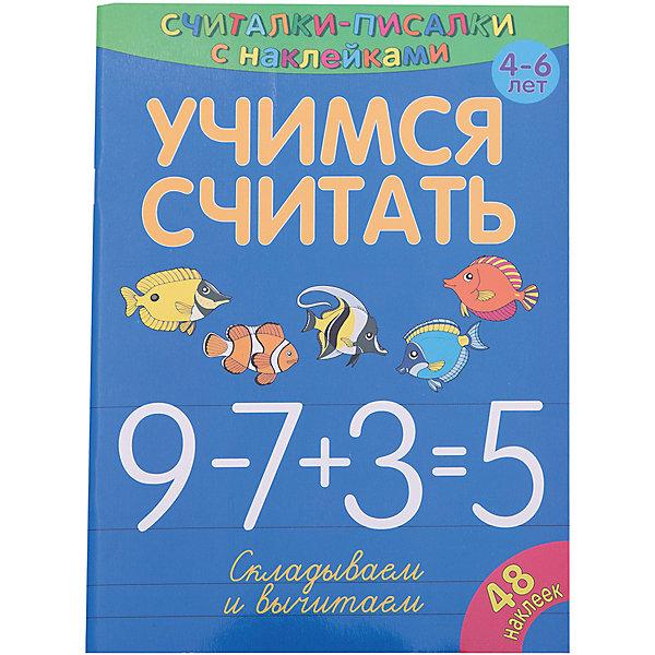 Считалки-писалки Учимся считать Складываем и вычитаемПособия для обучения счёту<br>Характеристики:<br><br>• возраст: от 5 лет;<br>• материал: бумага;<br>• ISBN: 9785001071488;<br>• количество страниц: 24;<br>• иллюстрации: цветные;<br>• вес: 80 гр;<br>• размер: 16,5х0,3х23,5 см;<br>• бренд: ND Play.<br><br>Книга «Считалки-писалки. Учимся считать. Первые шаги»  поможет ребёнку освоить написание букв, цифр и основы счёта. Информация подана поэтапно, доступно, с закреплением пройденного. Ребёнок учится в игре, не уставая и не скучая. Наглядное знакомство с цифрами и числами Прописи цифр соответствуют российским образовательным стандартам Игровые задания с наклейками и раскрасками - чтобы учиться было весело.<br><br>Книгу «Считалки-писалки. Учимся считать. Первые шаги» можно купить в нашем интернет-магазине.<br>Ширина мм: 165; Глубина мм: 3; Высота мм: 235; Вес г: 75; Цвет: разноцветный; Возраст от месяцев: 60; Возраст до месяцев: 84; Пол: Унисекс; Возраст: Детский; SKU: 7965626;