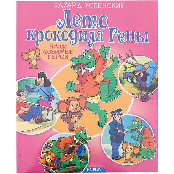 ND Play Сказки Наши любимые герои Лето крокодила Гены наши любимые сказки аудиокнига mp3