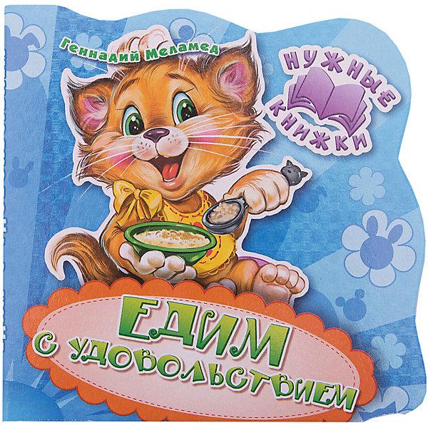 ND Play Первая книга малыша Нужные книжки Едим с удовольствием г меламед нужные книжки чистим зубки каждый день