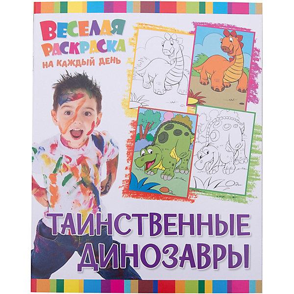 Веселая раскраска на каждый день Таинственные динозаврыРаскраски для детей<br>Характеристики:<br><br>• возраст: от 3 лет;<br>• материал: бумага;<br>• ISBN: 978-5-906843-95-1;<br>• количество страниц: 64 (офсет);<br>• иллюстрации: черно-белые;<br>• вес: 160 гр;<br>• размер: 20х0,4х25,5 см;<br>• бренд: ND PLAY.<br><br>Книга «Веселая раскраска на каждый день. Таинственные динозавры» подходит для детей от 3 лет. Все дети любят раскраски. Это отличный способ научить их разбираться в цветах, чтобы это было легко и весело. Серия  Веселые раскраски на каждый день создана именно для этого. В серию входит несколько альбомов для раскрашивания, которые помогут детям освоить цвета и краски. Купите своим маленьким художникам эти альбомы – и у вас не будет проблем с тем, чтобы занять ребенка.<br><br>Книгу «Веселая раскраска на каждый день. Таинственные динозавры» можно купить в нашем интернет-магазине.<br>Ширина мм: 200; Глубина мм: 4; Высота мм: 255; Вес г: 160; Цвет: разноцветный; Возраст от месяцев: 36; Возраст до месяцев: 6; Пол: Унисекс; Возраст: Детский; SKU: 7965700;