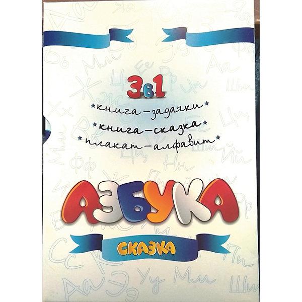 ИнтерХит Подарочный набор Азбука-сказка (2 книги + плакат) ИнтерХит азбука 33 карточки с упражнениями isbn 978 5 905447 09 9