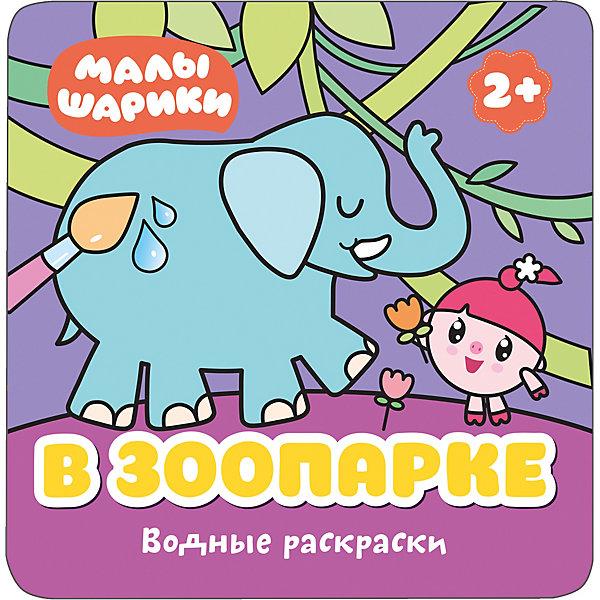 Водная раскраска В зоопарке, МалышарикиВодные раскраски<br>Характеристики:<br><br>• возраст: от 2 лет;<br>• материал: бумага;<br>• ISBN:  9785431512124;<br>• количество страниц: 12;<br>• иллюстрации: черно-белые;<br>• вес: 77 гр;<br>• размер: 22,5х0,3х22,5 см;<br>• бренд: Mozaika-Sintez.<br><br><br>Водная раскраска «В зоопарке» Малышарики создана для детей от 2 лет. Чтобы раскрасить эти картинки, не нужны краски, карандаши и фломастеры. Они «оживут», стоит только провести по волшебным страничкам мокрой кисточкой. Крупные рисунки с толстым контуром и большими областями для раскрашивания познакомят малыша с домашними животными. Что любит кролик? Как кричит петух? Об этом и многом другом ребенку расскажет очаровательный Крошик и его друзья Малышарики. Герои любимого мультфильма, близкие, доступные сюжеты – маленький художник с удовольствием раскрасит все 12 рисунков.<br><br><br>Водную раскраску «В зоопарке» Малышарики  можно купить в нашем интернет-магазине.<br>Ширина мм: 3; Глубина мм: 225; Высота мм: 225; Вес г: 77; Возраст от месяцев: 24; Возраст до месяцев: 48; Пол: Унисекс; Возраст: Детский; SKU: 8003122;