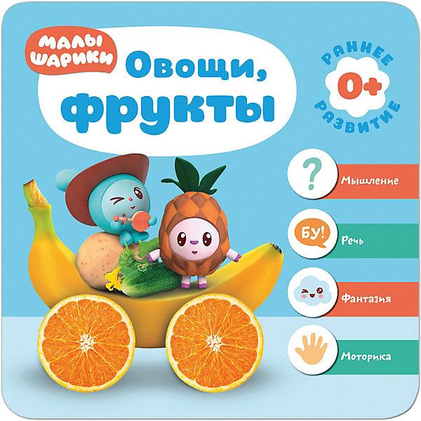 Малышарики. Курс раннего развития 0+. Овощи, фруктыПервые книги малыша<br>Характеристики:<br><br>• возраст: от 0 лет;<br>• материал: бумага;<br>• ISBN: 978-5-43151-225-4;<br>• количество страниц: 40;<br>• иллюстрации: цветные;<br>• вес: 54 гр;<br>• размер: 18х0,3х18 см;<br>• бренд: Mozaika-Sintez.<br><br><br>Книга Малышарики. Курс раннего развития 0+ «Овощи, фрукты» предназначена для развития речи и мышления у малышей от 8 месяцев. Она будет очень полезной для маленьких мальчишек и девчонок, так как с ее помощью ребята смогут расширить кругозор и тренировать различные навыки. С ее помощью ребенок познакомится с разнообразными фруктами и овощами, а также сможет развивать пространственное мышление, воображение и речь в игровой форме.<br><br>Книгу Малышарики. Курс раннего развития 0+ «Овощи, фрукты» можно купить в нашем интернет-магазине.<br>Ширина мм: 3; Глубина мм: 180; Высота мм: 180; Вес г: 54; Возраст от месяцев: 0; Возраст до месяцев: 12; Пол: Унисекс; Возраст: Детский; SKU: 8003136;