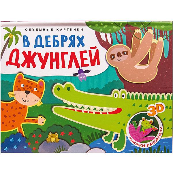 Мозаика-Синтез Обучающая книга Объемные картинки - В дебрях джунглей