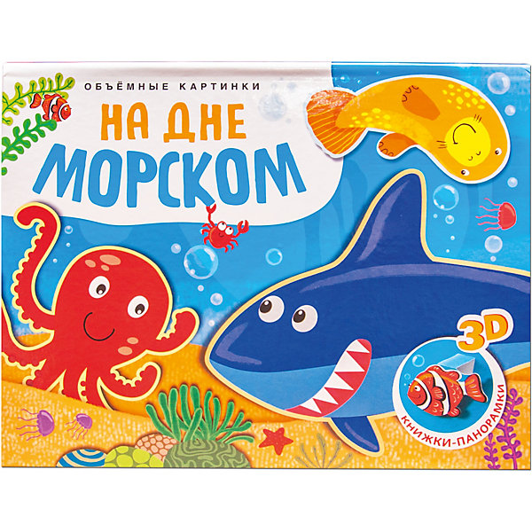 Мозаика-Синтез Обучающая книга Объемные картинки - На дне морском
