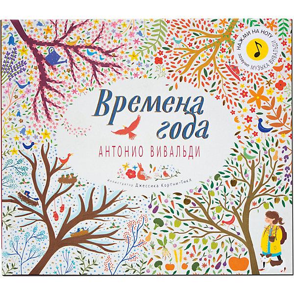 Музыкальная книжка Великие композиторы детям - Времена года, Антонио ВивальдиМузыкальные книги<br>Характеристики:<br><br>• возраст: от 5 лет;<br>• материал: бумага, картон, пластик;<br>• ISBN: 9785431511547;<br>• иллюстрации: цветные;<br>• вес: 534 гр;<br>• размер: 31х1,5х27 см;<br>• бренд: Mozaika-Sintez.<br><br><br>Музыкальная книжка «Великие композиторы детям» - Времена года, Антонио Вивальди понравится многим детям. Она познакомит его с четырьмя сезонами, а также расскажет об их особенностях. Если ребенок нажмет на кнопку, он услышит прекрасную мелодию, написанную известным композитором Антонио Вивальди, также можно просмотреть красочные иллюстрации.<br><br>Музыкальную книжку «Великие композиторы детям» - Времена года, Антонио Вивальди можно купить в нашем интернет-магазине.<br>Ширина мм: 15; Глубина мм: 270; Высота мм: 310; Вес г: 534; Возраст от месяцев: 60; Возраст до месяцев: 96; Пол: Унисекс; Возраст: Детский; SKU: 8003154;