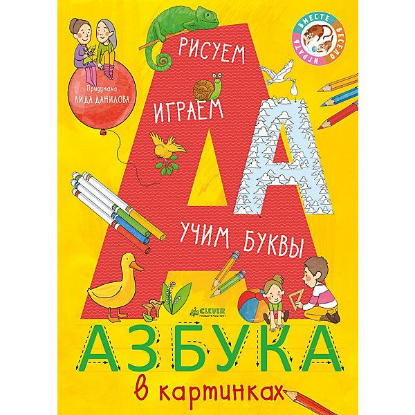 Clever Рисуем и играем Азбука в картинках, Л. Данилова азбука 33 карточки с упражнениями isbn 978 5 905447 09 9