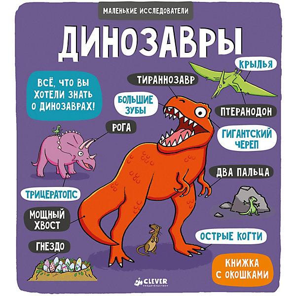 Книжка с окошками Маленькие исследователи ДинозаврыКниги с окошками<br>Характеристики:<br><br>• возраст: от 4 лет;<br>• материал: бумага;<br>• переводчик: Покидаева Татьяна;<br>• количество страниц: 16 (картон);<br>• ISBN: 978-5-00115-208-8;<br>• размер: 22х20х1,5 см;<br>• вес: 505 гр;<br>• страна бренда: Россия;<br>• бренд: Клевер.<br><br>Книга «Маленькие исследователи (книжки с клапанами). Динозавры»  позволит ребенку перенестись в далёкое прошлое, когда на Земле жили динозавры. Открывайте окошки, чтобы узнать ещё больше о жизни доисторических ящеров. С этой весёлой книгой вам точно не будет скучно!<br><br>Книгу «Маленькие исследователи (книжки с клапанами). Динозавры» можно купить в нашем интернет-магазине.<br>Ширина мм: 220; Глубина мм: 200; Высота мм: 15; Вес г: 505; Возраст от месяцев: 48; Возраст до месяцев: 72; Пол: Унисекс; Возраст: Детский; SKU: 8005023;