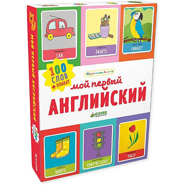 Обучающие карточки Познаем мир вместе Мой первый английский. 100 слов О. Уткина, Clever, Унисекс  - купить со скидкой