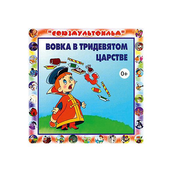 Фото - Би Смарт CD-диск сборник сказок «Вовка в тридевятом царстве» в царстве зверей альбомный формат дизайнерская бумага мир магических узоров