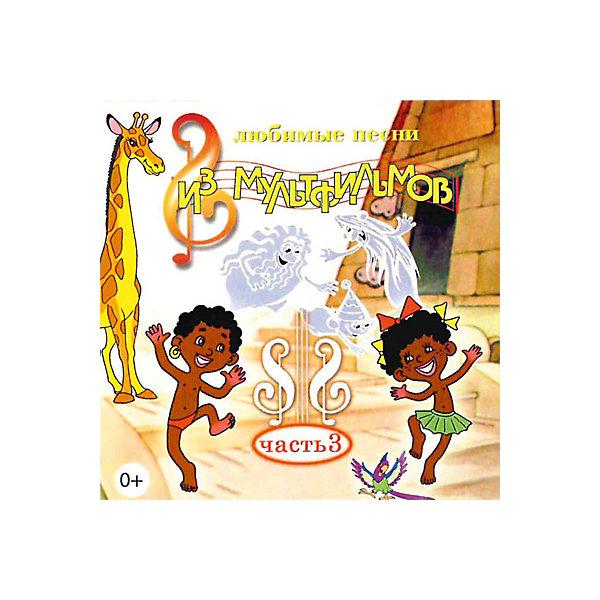 Би Смарт CD-диск сборник песен «Любимые песни из мультфильмов» часть 3 edith piaf 200 легендарных песен часть 1 компакт диск mp3 rmg