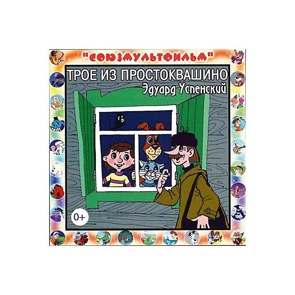 Би Смарт CD-диск сборник сказок «Трое из Простоквашино» простоквашино сметана 20% 315 г