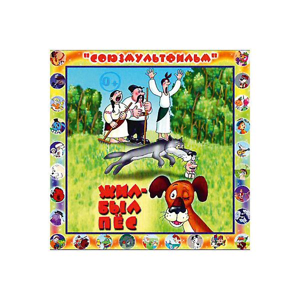 Би Смарт CD-диск сборник сказок «Жил-был пёс» би смарт cd диск сборник сказок вовка в тридевятом царстве