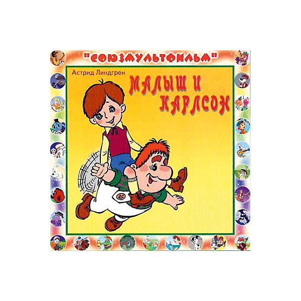 Би Смарт CD-диск сборник сказок «Малыш и карлсон» cd диск running wild best of adrian 1 cd