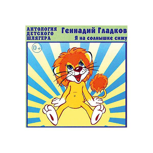Би Смарт CD-диск сборник песен Геннадия Гладкова «Я на солнышке сижу»